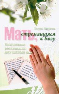 Мать, стремящаяся к Богу. Ежедневные рассуждения для занятых мам