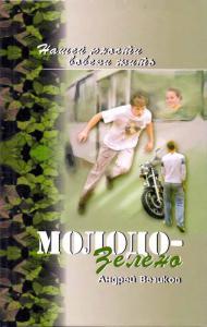 Молодо-зелено. Книга 1