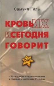 Кровь их и сегодня говорит. О катастрофе и героизме евреев в городах и местечках Украины
