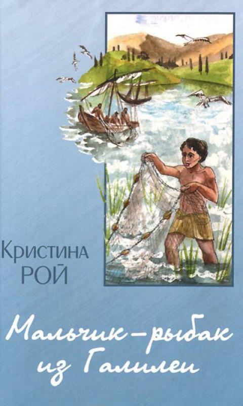 Мальчик-рыбак