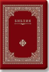 Библия. Синодальный перевод. Иерусалимский крест
