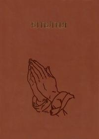 Библия. Синодальный перевод. Руки