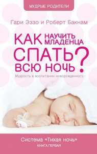Тихая ночь. Книга 1. Как научить младенца спать всю ночь?