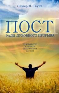 Пост ради духовного прорыва. Руководство к 9 библейским постам