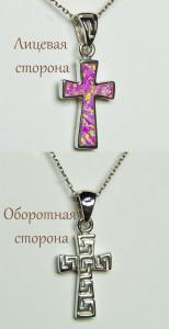 Серебряный крестик с розовым опалом (3967)