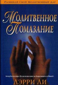 Молитвенное помазание. Развивай свой молитвенный дар