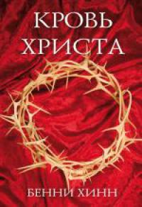 Кровь Христа