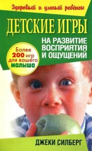 Детские игры на развитие восприятия и ощущений