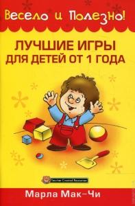 Лучшие игры для детей от 1 года