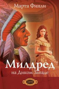 Милдред на Диком Западе. Книга 1