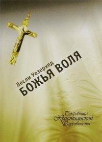 Божья воля. Сокровища Христианской Духовности