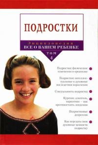 Энциклопедия «Все о вашем ребенке». Подростки