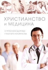 Христианство и медицина