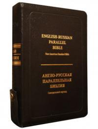 Библия параллельная Англо-Русская