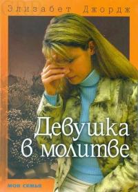 Девушка в молитве