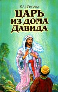Царь из дома Давида
