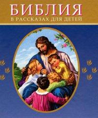 Библия в рассказах для детей. Пересказ Татьяны Коршуновой (синий переплёт)