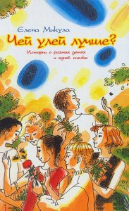 Чей улей лучше? Истории о разных детях и одной пчелке