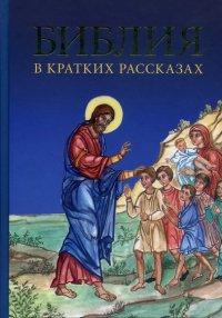 Библия в кратких рассказах (синий переплет). Пересказ Татьяны Коршуновой