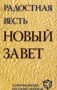 Новый Завет. Современный русский перевод «Радостная Весть»