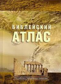 Библейский атлас Тима Даули