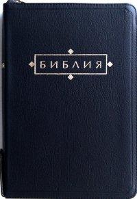Библия. Синодальный перевод. РБО 077 ZTIFIB (цвет черный) на молнии