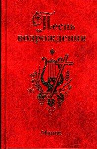 Песнь Возрождения 3400 гимнов (цвет красный)