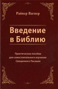 Введение в Библию. Практическое пособие для самостоятельного изучения Священного Писания