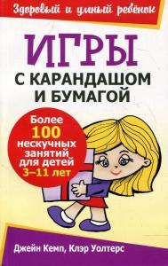 Игры с карандашом и бумагой. Более100 нескучных занятий для детей 3-11 лет