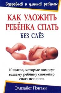 Как уложить ребёнка спать без слез