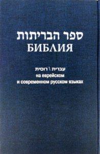 Библия на еврейском и современном русском языках (цвет синий)