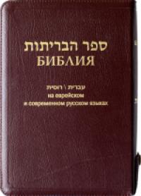 Библия на еврейском и современном русском языках (цвет коричневый)