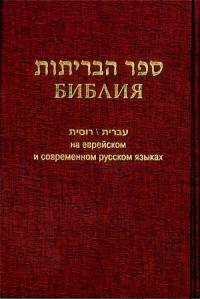 Библия на еврейском и современном русском языках (цвет бордовый)
