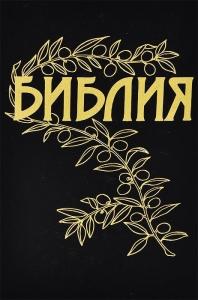 Библия Геце 063M (цвет черный)