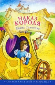 Сказки для детей и взрослых. Наказ короля