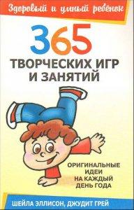 365 творческих игр и занятий