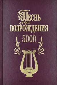 Песнь Возрождения 5000 гимнов
