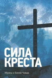 Сила креста. Эпицентр славы