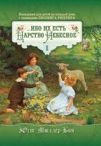 Ибо их есть Царство Небесное. Назидания для детей на каждый день с гравюрами Людвига Рихтера. Том 1 (подарочное издание)