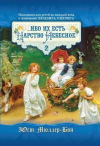 Ибо их есть Царство Небесное. Назидания для детей на каждый день с гравюрами Людвига Рихтера. Том 2 (подарочное издание)