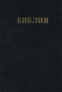 Библия. Синодальный перевод с комментариями Скоуфилда