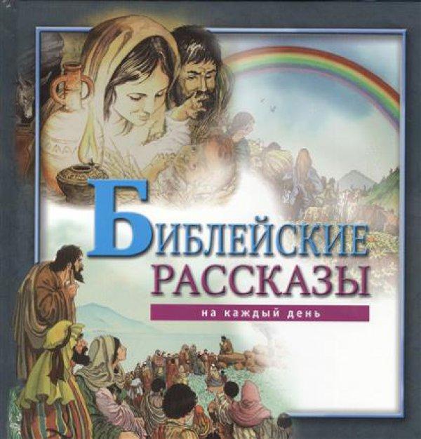 Библейские