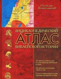 Энциклопедический атлас библейской истории