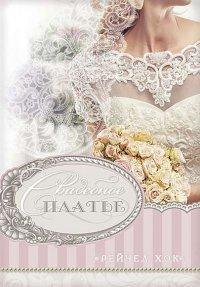 Свадебная коллекция. Книга 1. Свадебное платье