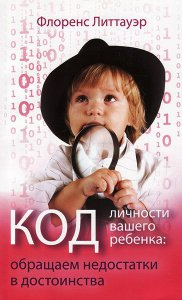 Код личности вашего ребенка. Обращаем недостатки в достоинства