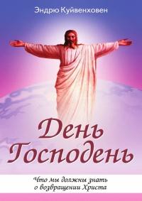 День Господень. Что мы должны знать о возвращении Христа
