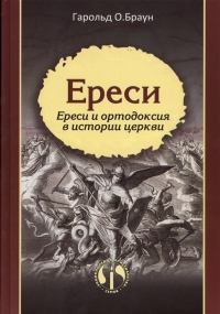 Ереси. Ереси и ортодоксия в истории церкви