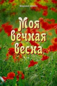 Моя вечная весна