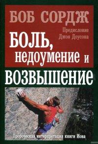 Боль, недоумение и возвышение. Пророческая интерпретация книги Иова