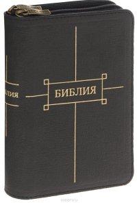 Библия. Синодальный перевод. РБО 047 (на молнии)